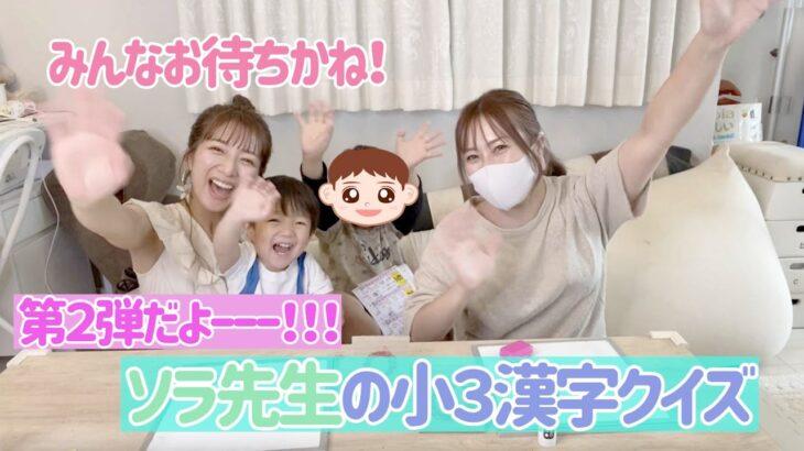 【第2弾!】ソラ先生の小3漢字クイズ!!!【超難問!】