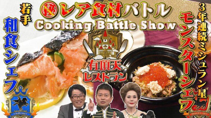 【異種格闘料理対決】ガチ5分料理&レア食材バトル【有頂天レストラン♯2】Cooking Battle Show