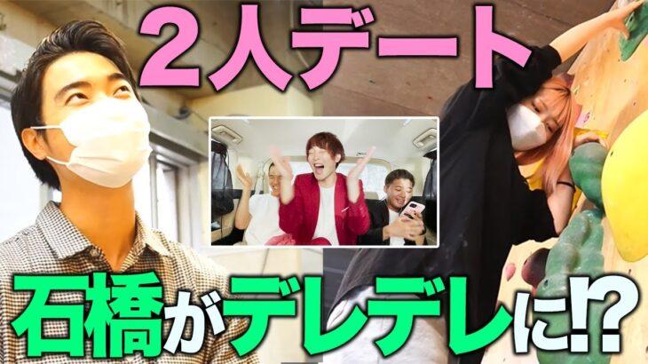 【初公開】四千頭身・石橋があざとい美女と本気の2Sデート!!【ドッキリ】
