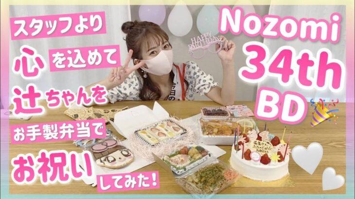 【サプライズ弁当!】辻希美34歳のバースデーをスタッフ一同心を込めてお祝いしました!!!【お祝いコメントたくさんお待ちしてます!】