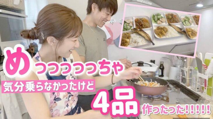 肉じゃが【4品】ズボラ主婦のまったりダラダラ夕飯1day!!!