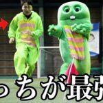 48歳児嶋vs芸歴48年ガチャピン 最強決定戦