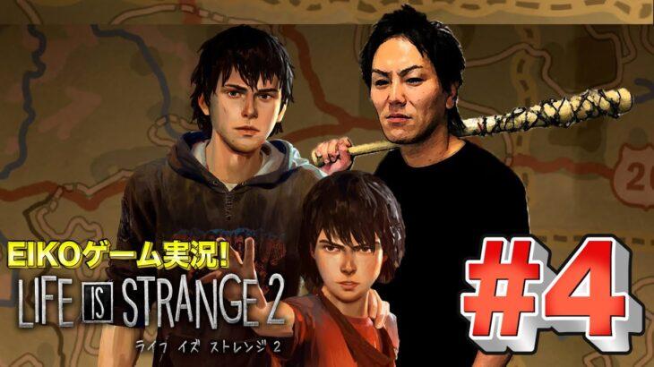 【#4】EIKOがライフイズストレンジ2を生配信!【ゲーム実況】