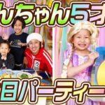 【誕生日】せんちゃん5才の誕生日パーティー