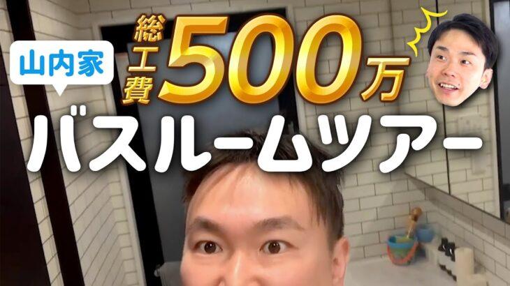 【総工費500万】かまいたち山内宅の最新バスルームを初公開!