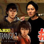 【#5】EIKOがライフイズストレンジ2を生配信!【ゲーム実況】