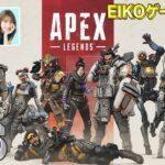 【#5】EIKOが貴島明日香さんとAPEXを生配信!【ゲーム実況】
