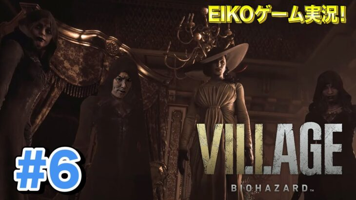 【#6】EIKOがバイオハザード ヴィレッジを生配信!【ゲーム実況】