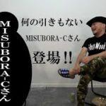 ハリウッドザコシショウの部屋 #76【MISUBORA-C】【誰だ⁉】【みすぼらしい】