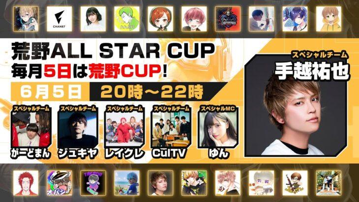 【荒野ALL STAR CUP】公式大会初出場【荒野行動】