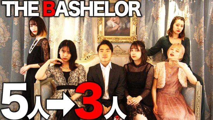 【BACHELOR🍒#1】24歳童帝石橋に好意を持つ女性5人が集合!!2人が脱落する運命の結果は…!!【ドッキリ】