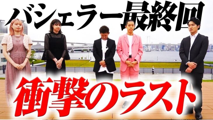 【BASHELOR🍒# 最終回】童帝石橋が最後に選ぶのは!?まさかの結末とドッキリのリアクションは!?