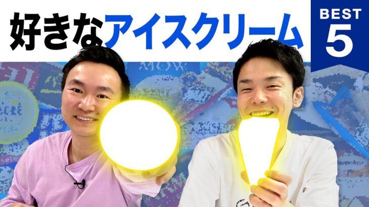 【アイス】かまいたち山内・濱家がアイスクリームBEST5を発表!