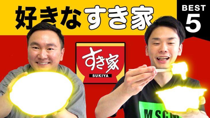 【牛丼】かまいたち山内・濱家がすき家BEST5を発表!