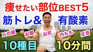【夏に向けて】痩せたい部位BEST5に特化した筋トレ&有酸素運動の全身10種目10分です。二の腕、お腹、お尻、内もも、そして足首を引き締める。