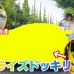 【サプライズ】ダサかった宮迫のBMWi8(痛車)をめちゃくちゃカッコ良くするドッキリ