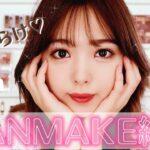 【CANMAKE縛り】夏の新作を使って夏の旬顔ピンク×ブラウンメイク♡