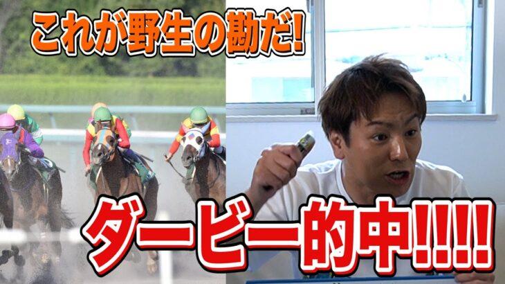 EIKOがついに! 日本ダービーを完全的中!?