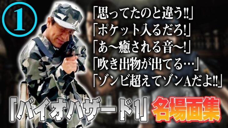 EIKO!GO!! バイオハザード1名場面集①(Eiko! Go! Gameplay Resident evil 1 with ENG sub #1)