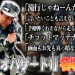 EIKO!GO!! バイオハザード1名場面集③(Eiko! Go! Gameplay Resident evil 1 with ENG sub #3)