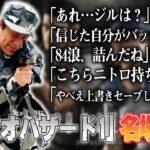 EIKO!GO!! バイオハザード1名場面集④(Eiko! Go! Gameplay Resident evil 1 with ENG sub #4)