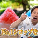 【夏本番!】EIKOが「かき氷No,1シロップ」を決めたら悶絶!!