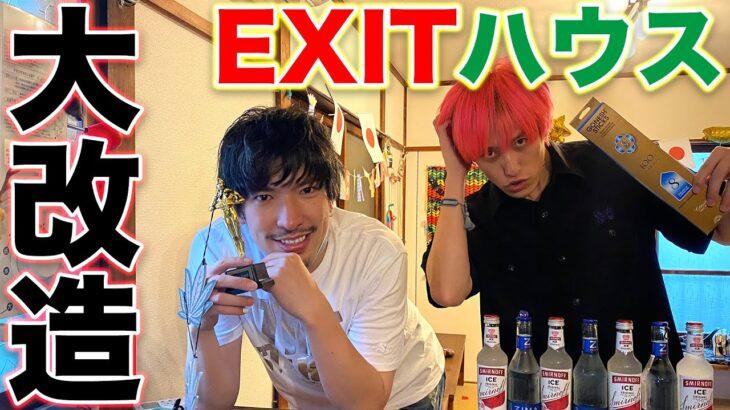 【新居】EXITハウスを大改造!俺たちの青春時代の部屋を再現してみた!
