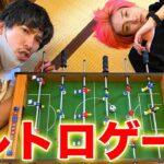 【EXIT対決】レトロサッカー盤を組み立てて遊び尽くす!白熱しすぎて喧嘩勃発⁉︎