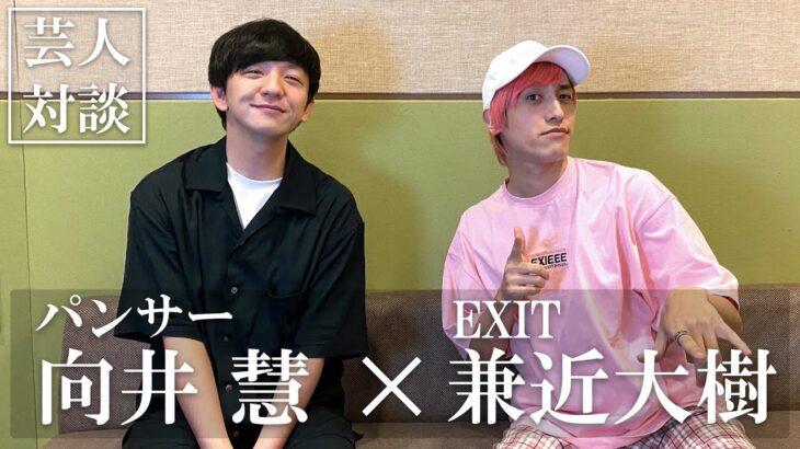 【対談】兼近大樹(EXIT)×向井慧(パンサー)/前編