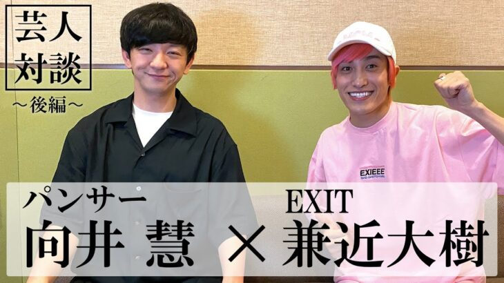 【対談】兼近大樹(EXIT)×向井慧(パンサー)/後編