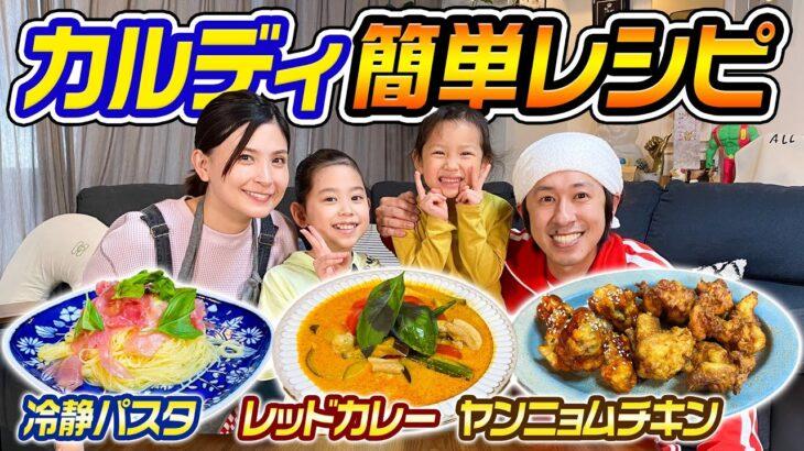 【超簡単】KALDIの冷製パスタ・レッドカレー・ヤンニョムチキンが美味すぎた