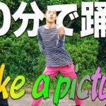 四千頭身がNiziU「Take a picture」を踊ってみた【KPOP IN PUBLIC ONE TAKE】  Dance cover by comedian from Japan 60min