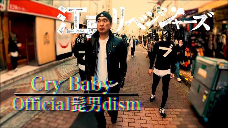 江頭リベンジャーズ/Official髭男dism「Cry Baby」