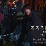 るろうに剣心『Road to Kenshin』 – Special Edition 前編 –