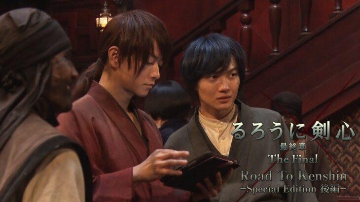 るろうに剣心『Road to Kenshin』 – Special Edition 後編-
