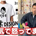 無断で「闇営業Tシャツ」が売られていたので、訴えられるか弁護士に相談しました