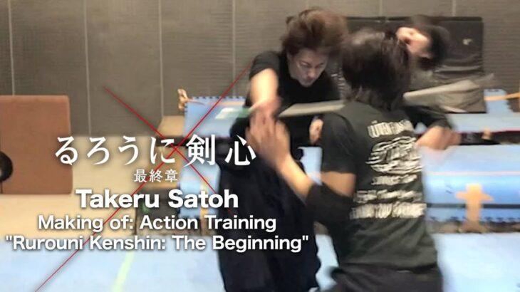 るろうに剣心 最終章 The Beginning/佐藤健アクショントレーニング動画 TAKERU SATOH Rurouni Kenshin  Action Practice