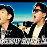 名曲 Tomorrow never knowsを遠藤 狩野のクセありすぎるコラボ!