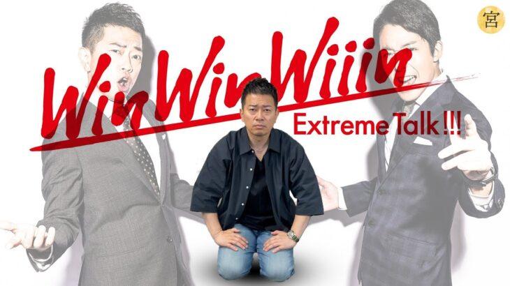 WinWinWiiinの今後について謝罪とお知らせ