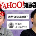 【Yahoo!知恵袋②】かまいたちに関する質問を本人が聞いてみた