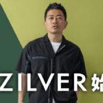 宮迫プロデュースのアパレルブランド、「ZILVER」が本日解禁となりました!