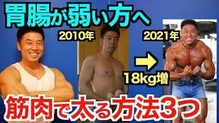 【太りたい】胃腸が弱い方が筋トレよりも、プロテインよりもまずはこれが大切です。