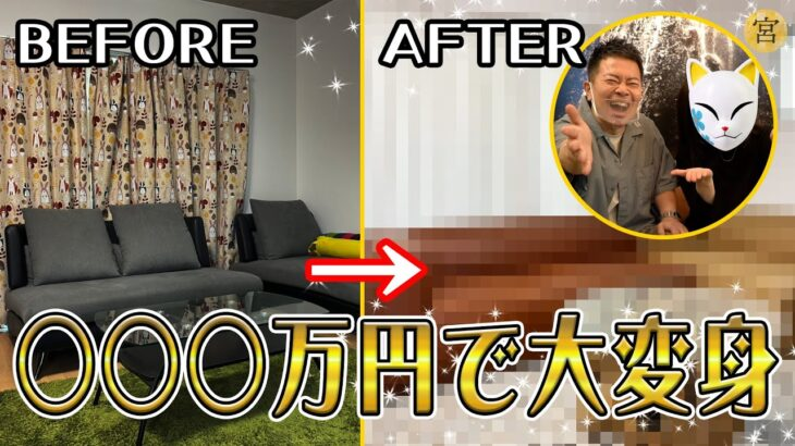 【模様替え】嫁迫が選んだオシャレな家具を買ったら、どエライ金額になりました