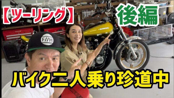 【ツーリング】後編!バイク二人乗り珍道中!