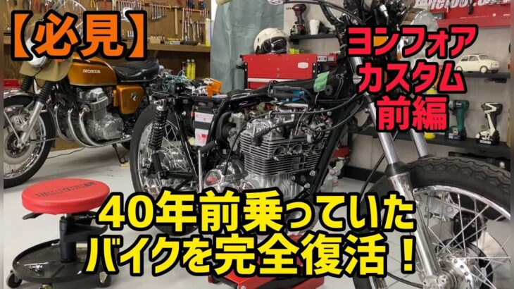 【必見】俺の青春バイクヨンフォアを復活!