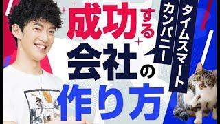 成功する会社【タイムスマートカンパニー】のつくり方