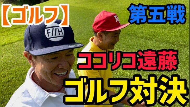 【ゴルフ】ココリコ遠藤とゴルフ対決!