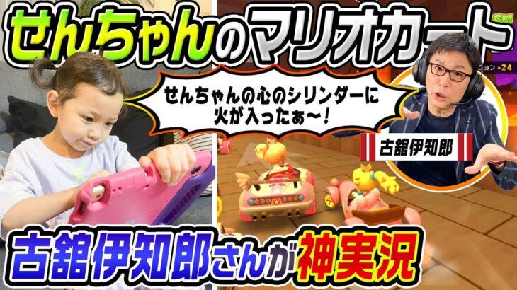 【超神回】せんちゃんのマリオカートを古舘伊知郎さんが実況してみた