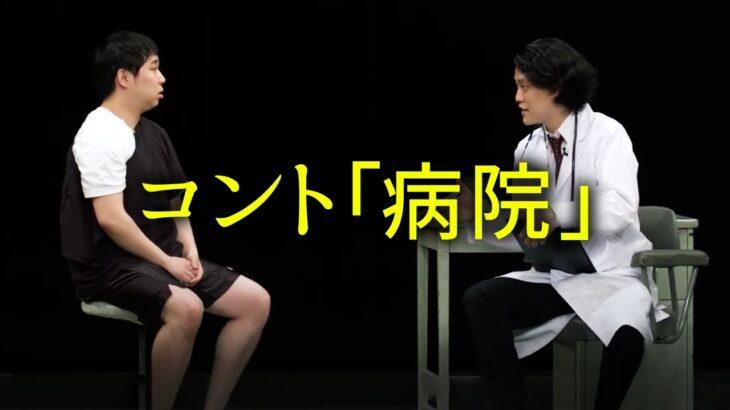 【無観客単独ライブ】コント「病院」【霜降り明星】