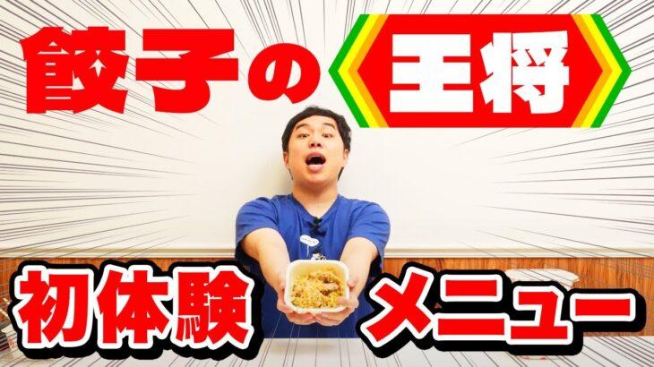 餃子の王将で食べたことないメニューに挑戦! せいやどハマりの一品とは!?【霜降り明星】